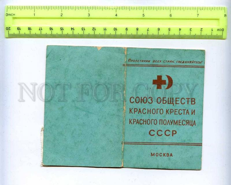 256010 1962 year Soviet Union Red Cross & Red Crescent