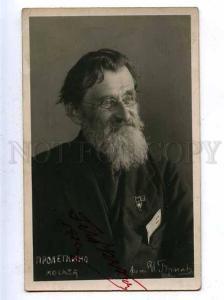 185901 RUSSIA Feliks Kon revolutionary Jew autograph 1924 year