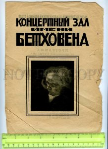434832 1922 Theatrical program Bolshoi Theater Beethoven Concert Hall Shpilberg