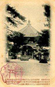 Japan - Nara. Nanendo