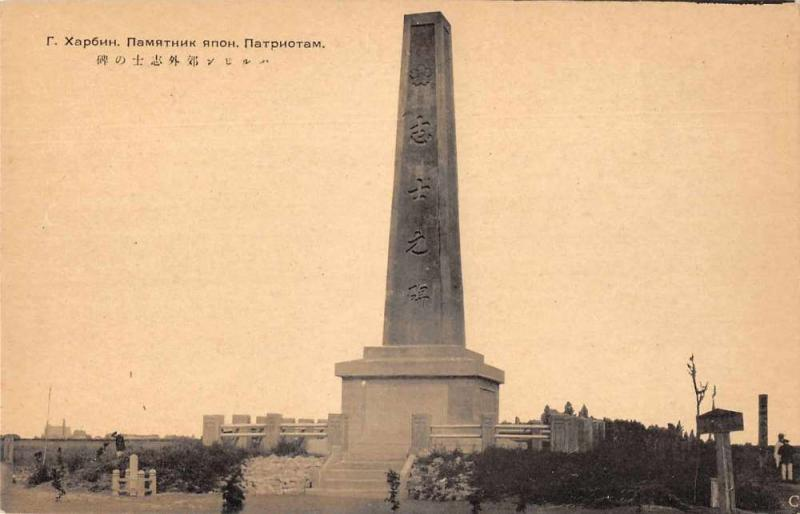 China Monument Scenic View Antique Postcard J79616