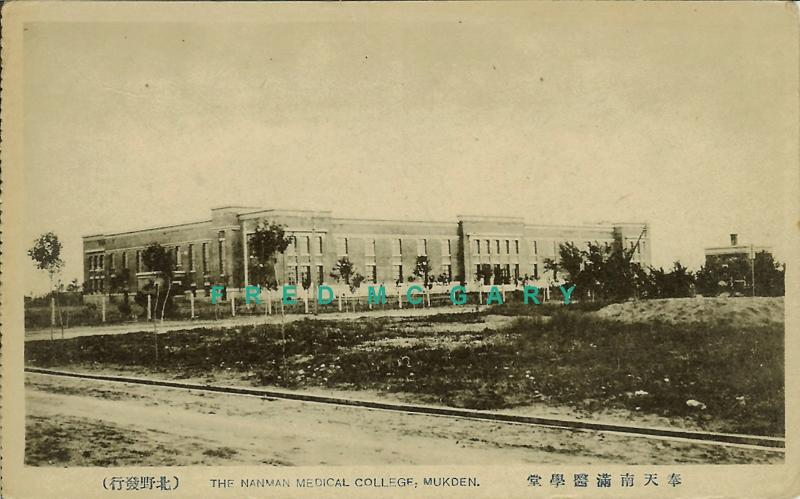 1911 Mukden / Shenyang Manchuria China PC: Nanman / Nan Man Medical College