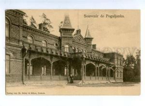 170647 Latvia SOUVENIR de POGULJANKA Dwinsk Daugavpils Vintage