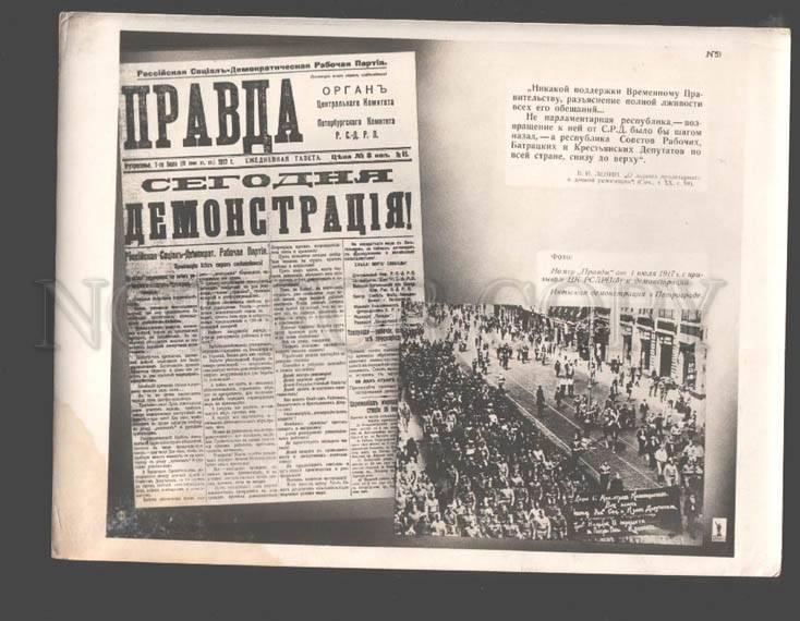 094136 USSR LENIN Number of Pravda Vintage photo POSTER
