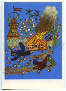 152747 Firefighters Dressed CAT Fire House by VASNETSOV old PC
