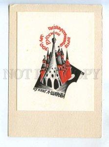 284983 USSR Anatoly Kalashnikov L.Sharov ex-libris bookplate 1968 year