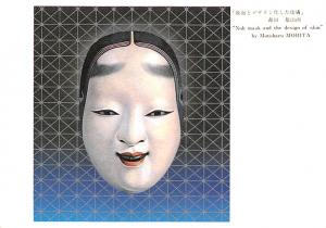 Japan Old Vintage Antique Post Card Noh mask and the design of skin By Motoha...