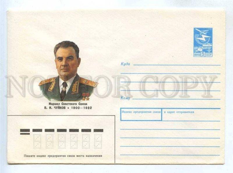 283315 USSR 1989 year Karasev Hero Soviet Union Marshal Vasily Chuikov postal