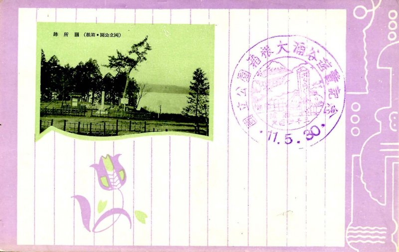 Japan - Note Card