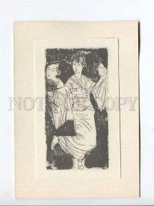 271776 USSR Evald Okas Iokko Sato ex-libris bookplate 1970