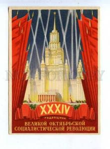 186200 USSR PROPAGANDA SMOLYAK 34 year REVOLUTION Iskusstvo