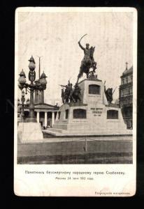 045794 Russia MOSCOW national hero Skobelev monument Vintage