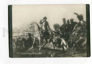 264449 FRANCE VERNET Napoleon at Wagram Vintage Russian PC