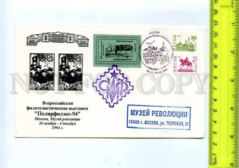 409958 1994 Arctic Burlakov exhibition Polars Felix 94 Museum Revolution