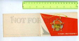 213124 RUSSIA Basylaykanov OCTOBER REVOLUTION PROPAGANDA folding postcard SPACE