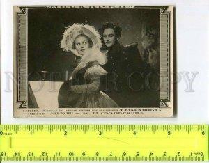 287742 MAKAROVA & SADOVSKIY MOVIE star Nina Prince Zvezdich Film Masquerade 1941