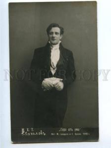 151140 KACHALOV Russian DRAMA COMEDY Theatre ACTOR Old PHOTO