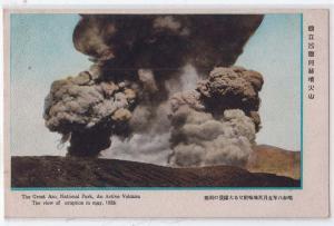 Volcano - The Great Aso
