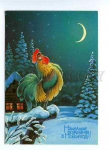 128256 NEW YEAR Rooster Night by ZARUBIN old Russian PC