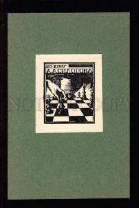 052063 CHESS Ex libris bookplate by SIDOROV Old