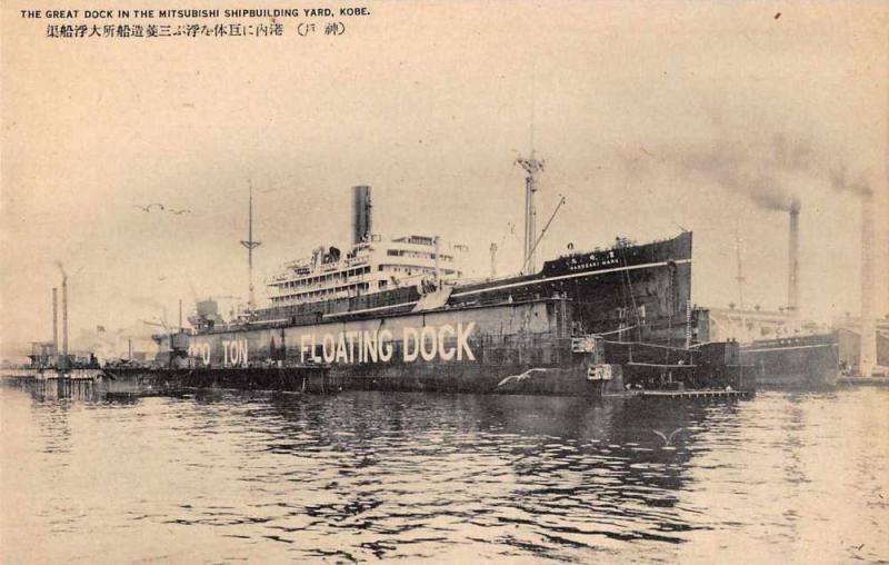 Kobe Japan Mitsubishi Shipbuilding Yard Antique Postcard J59265