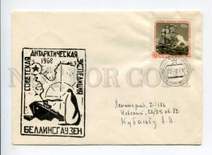 409094 USSR 1969 14th Soviet Antarctic Expedition station Bellingshausen