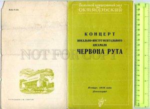 255612 USSR Concert of ensemble Chervona Ruta theatre Program