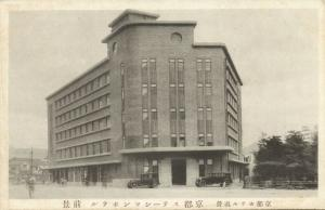 japan, KYOTO, Front View Station Hotel (1920s)