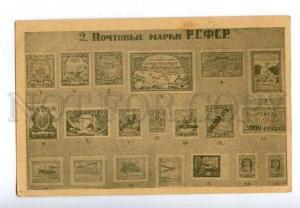 137990 USSR ADVERTISING PHILATELY stamps RSFSR Vintage PC