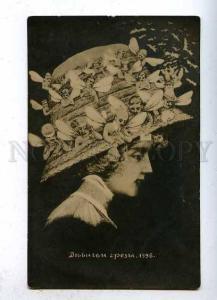 184707 METAMORPHIC Girl Dream LITTLE MEN Fantasy Vintage PC