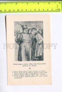 272231 RUSSIA Deregus illustration story Gogol Night Before Christmas 1952 y