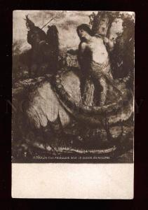 017860 Sem-Nude Lady & MONSTER as SNAKE By BOCKLIN. Old