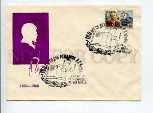 297776 USSR 1960 year writer Anton Chekhov silhouette COVER