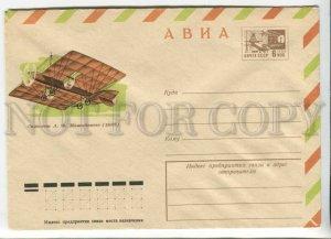 433304 USSR 1976 year Kovrizhkin Alexander Mozhaysky plane air mail postal COVER