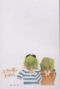 Japanese Childrens Lettuce Leaf On Face Lettuces Cartoon Japan Postcard