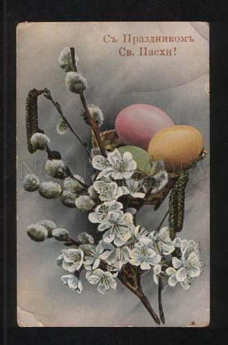 068445 EASTER Colorful Eggs Vintage Russian PC