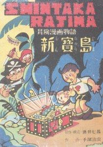 Shintaka Rajima New Treasure Island Japan Manga Comic Postcard