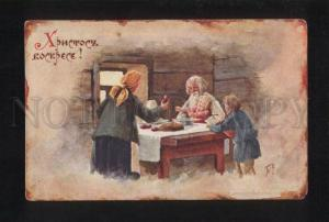 052839 RUSSIA Rural Family EASTER by ZVORIKIN old PC