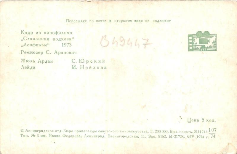 B49447 S Urski and M Nelova in Slomannaya Podkova Couple  movie star