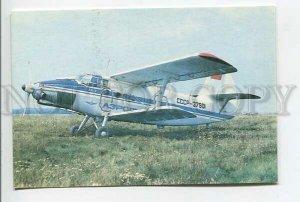 3111931 USSR AN-3 Ukrainian agricultural aircraft OLD CALENDAR