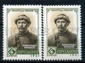 505850 USSR 1961 y revolutionary KazakhstanAmangeldy Imanov