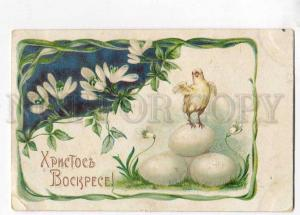 258432 Russia EASTER ART NOUVEAU chick EGG 1909 year RPPC