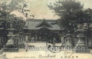 Kobe Japan Sumiyoshi Temple  Sumiyoshi Temple