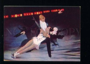 208549 UKRAINE SKATING sports ensemble Ballet on ice postcard