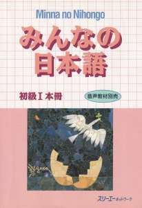 Minna No Nihongo Testbook 1 Learn Japanese Book