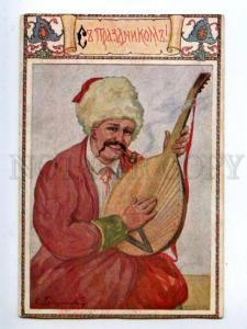 144360 UKRAINE Bandura Musician by PLOSHINSKY vintage PC