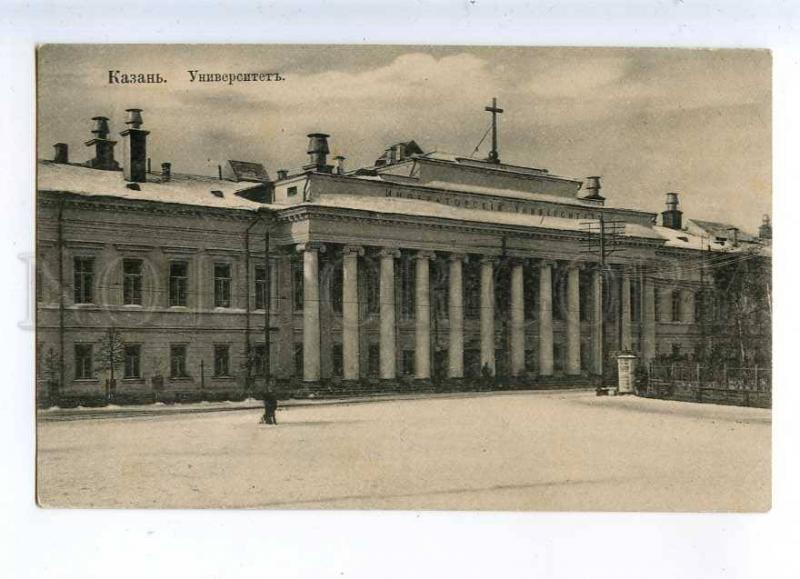 231670 RUSSIA KAZAN University Vintage JMJK #24 postcard