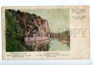 197161 RUSSIA Ural Stone Diagon Prokudin-Gorsky St.Eugenie
