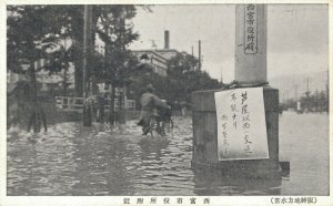 Japan - Kobe Great Hanshin Flood 04.36