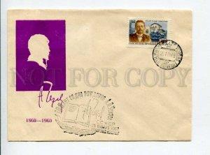 297762 USSR 1960 year writer Anton Chekhov silhouette COVER